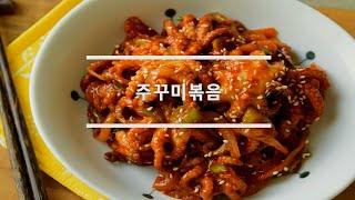 쭈꾸미볶음 매콤한 양념장의 주꾸미요리 저녁메뉴추천