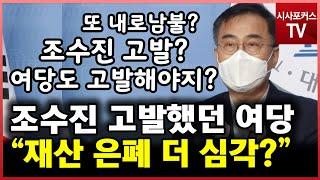 """국민의힘 최형두의 일침?...""""조수진 재산 누…"""