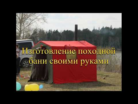 Баня в палатке своими руками видео