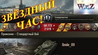Т-54 «ЗОРЯНИЙ ГОДИНУ» ☆ Промзона ☆ Кращі реплєї Т-54 World of Tanks