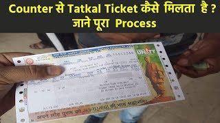 Counter Tatkal ticket booking Process in Indian Railway