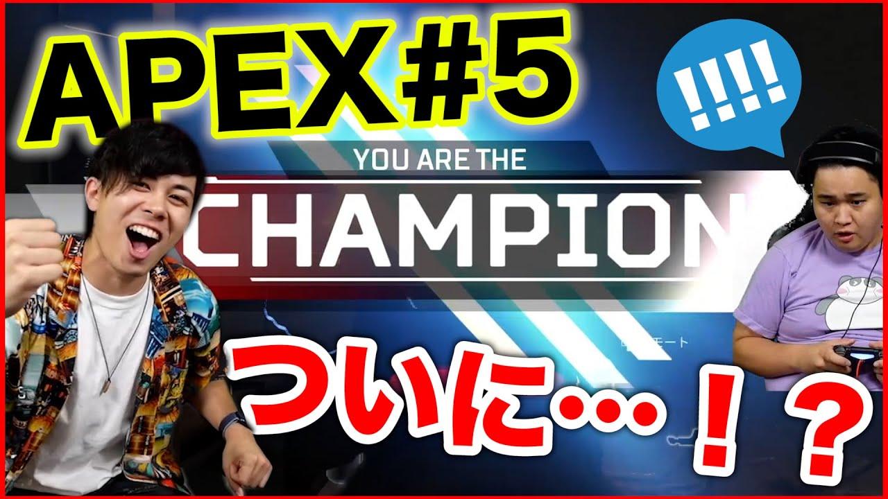 【APEX#5】ついにフィッシャーズだけで念願のチャンピオンを達成しました!?