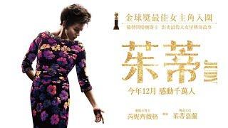 12/20【茱蒂】30秒金球版預告|芮妮齊薇格強勢入圍金球獎最佳女主角!