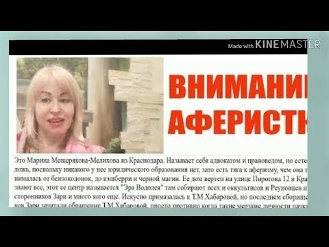 Краснодар Марина МММ Шайка-Лейка СССР МВД УгРо Виктор Николаевич
