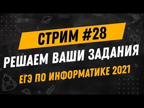 Стрим #28   ЕГЭ по информатике 2021   Решаем задания подписчиков