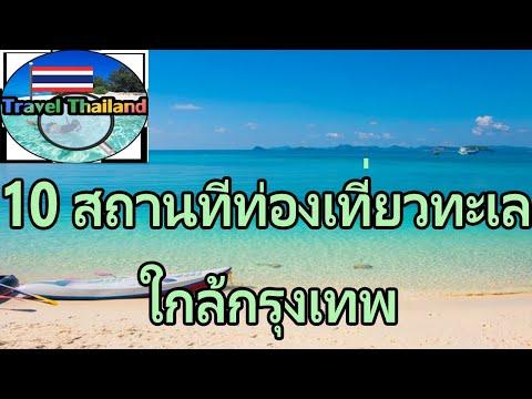 10 สถานที่ท่องเที่ยวใกล้กรุงเทพ ทะเล : Travel Thailand
