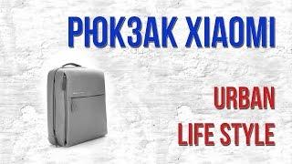 видео Рюкзак Xiaomi Mi Minimalist Urban Dark Gray