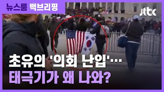 [백브리핑] 미, 의회 난입 사태 속…'낯익은 태극기' 등장? / JTBC 뉴스룸