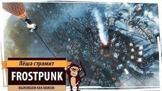 Стрим Frostpunk. Выживаем в полной версии игры
