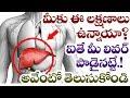 Is your liver functioning properly  liver problem symptoms  health tips in telugu  vtube telugu
