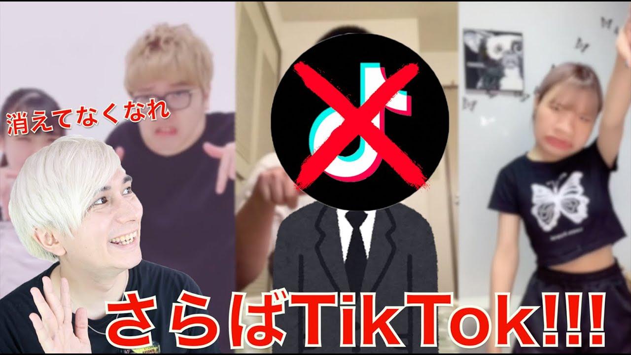 日本でもTikTokが使用禁止になる!?