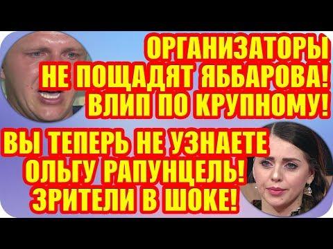 Дом 2 Свежие Новости ♡ 17 сентября 2019. Эфир (23.09.2019).