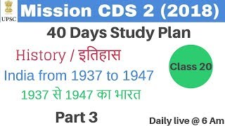 CLASS 20 MISSION  # CDS 2 (2018) HISTORY | by vivek sir | | India from 1937 to 1947  ( Part 3 )