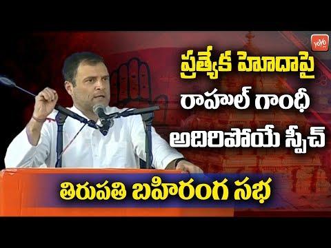 Rahul Gandhi Speech on AP Special Status | Congress Tirupati Public Meeting | Andhra Pradesh |YOYOTV