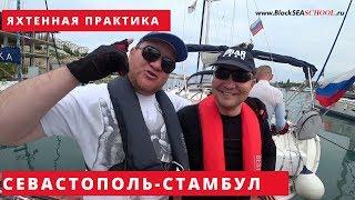 Отзыв о Походе из Севастополя в Стамбул на парусной яхте