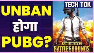 PUBG Unban News in India | PUBG Coming Back ? | PUBG Unban Status | PUBG Ban News Today