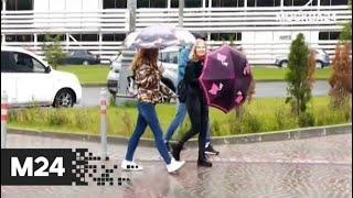 Смотреть видео На Москву надвигается сильная гроза - Москва 24 онлайн