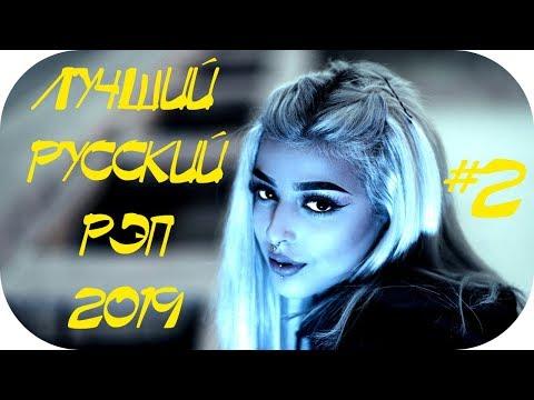 🇷🇺 ЛУЧШИЙ РУССКИЙ РЭП 2019 🔊 New Russian Rap Mix 2019 #2