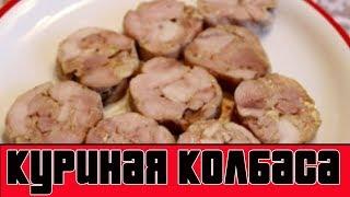 Домашняя куриная колбаса.КОЛБАСА ИЗ КУРИЦЫ.