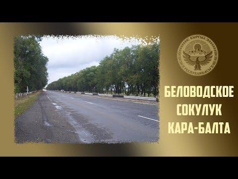 86. Киргизия. Такие родные названия... Беловодское, Сокулук, Кара-Балта.
