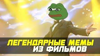 ЛЕГЕНДАРНЫЕ МЕМЫ ИЗ ФИЛЬМОВ