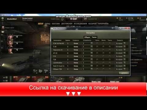 Бот для World of Tanks 0.9.12 - или как прокачать танки