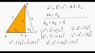 Теорема о проекции одной стороны треугольника на другую сторону.