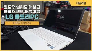 LG 울트라PC 15U560 버벅거리고, 블루 스크린 …