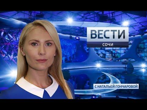 Вести Сочи 19.09.2018 14:40