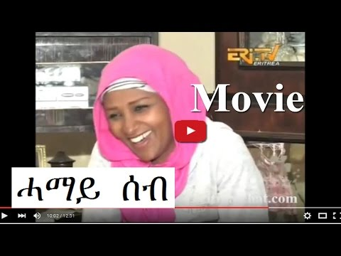 Eritrean Sidra Movie - 21 February 2016 - Eritrea TV