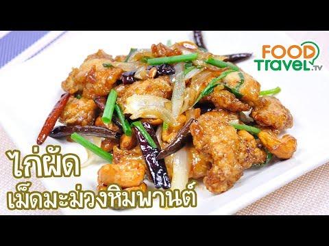ไก่ผัดเม็ดมะม่วงหิมพานต์ ไก่ผัดเม็ดมะม่วง   FoodTravel ทำอาหาร - วันที่ 19 Sep 2018