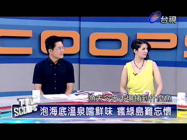 新聞大追擊 2013-06-22 pt.4/5 熱氣球翱翔季