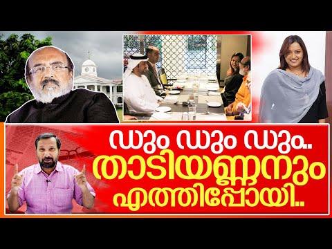 അമ്പടാ താടിയണ്ണാ... I About kerala finance minister thomas isaac