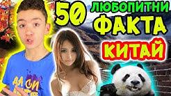 ТОП 50 ЛЮБОПИТНИ ФАКТА за КИТАЙ
