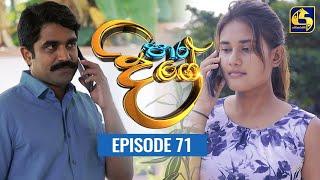 Paara Dige Episode 71 || පාර දිගේ  ||  27th August 2021 Thumbnail