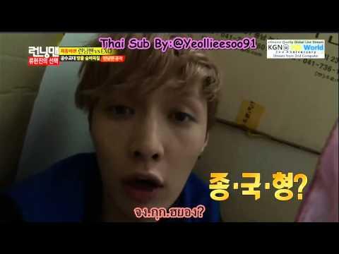 [Thai Sub] 131110 Running Man EXO - เลย์บ่นกับกล้อง (Cut)