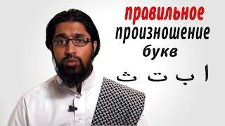 Правильное произношение букв Арабского языка l Урок №1