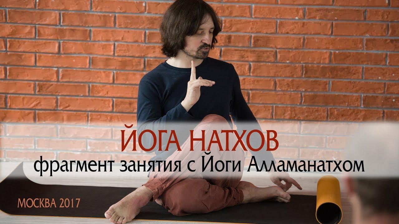 Фрагмент занятия с Йоги Алламанатхом. Москва, 2017