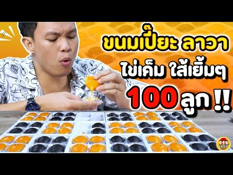 ขนมเปี๊ยะ ลาวา ไข่เค็มเยิ้มๆ 100 ลูก !!   EATER CNX  Ep.232