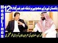 Saudi Prince announced good news for PM | Headlines & Bulletin 12 AM | 17 February 2019 | Dunya News