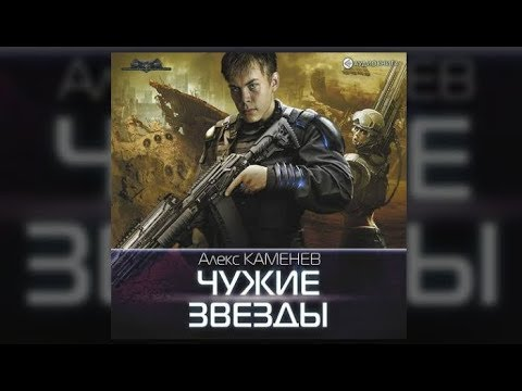 Чужие звезды   Алекс Каменев (аудиокнига)