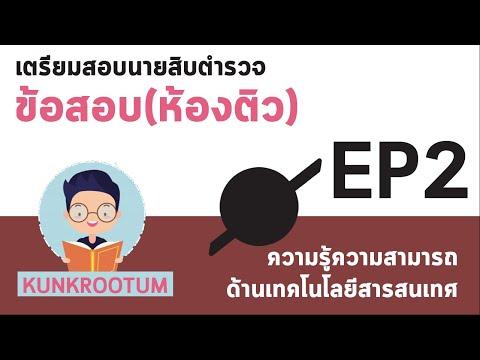 ข้อสอบเตรียมสอบนายสิบตำรวจ วิชาเทคโนโลยีสารสนเทศ (ห้องติว) - EP2