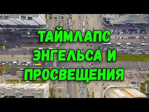 Таймлапс над пр Просвещения - пр Энгельса