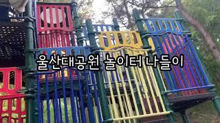 육아기록 울산대공원 놀이터 슬라이드
