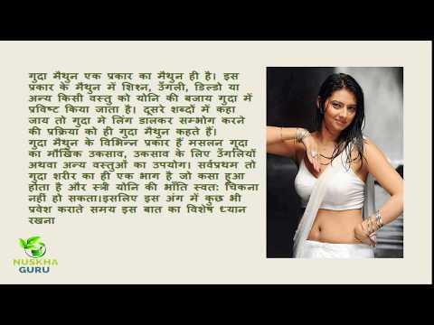 लड़की की गांड कैसे मारें | Gand Marne Ka Sahi Tarieka In Hindi & Urdu