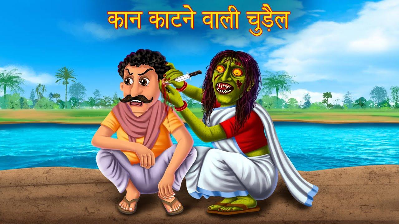 कान काटने वाली चुड़ैल | Ear Cutting Witch | Stories in Hindi | Horror Stories | Kahaniya in Hindi New