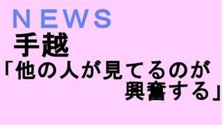 面白い NEWS手越祐也×小山慶一郎 「妄想キッスシチュエーション」 2014...