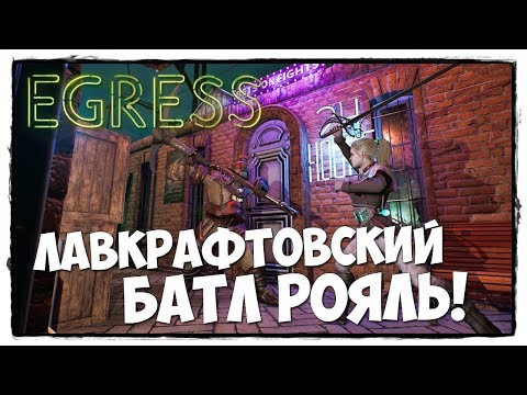 EGRESS - БАТЛ РОЯЛЬ В МИРЕ ГОВАРДА ЛАВКРАФТА! ДАВАЙ ПОСМОТРИМ!