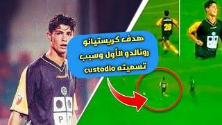 الفيديو الذي لم ينشر بعد والذي يخلد أول هدف لكريستيانو رونالدو..!!