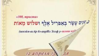 Урок № 43  Обозначение дат на иврите